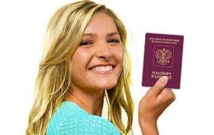 Заграничный паспорт для несовершеннолетних