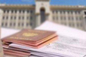 Миграционные службы