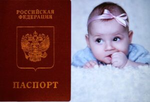 Загранпаспорт для новорожденного