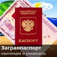 Загранпаспорт, квитанция
