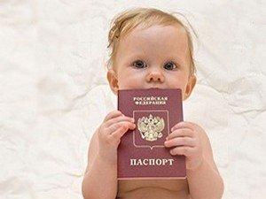 Необходимая документация для оформления гражданства детей