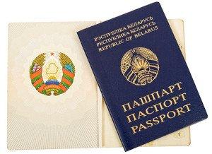 Получить гражданство в Белоруссии