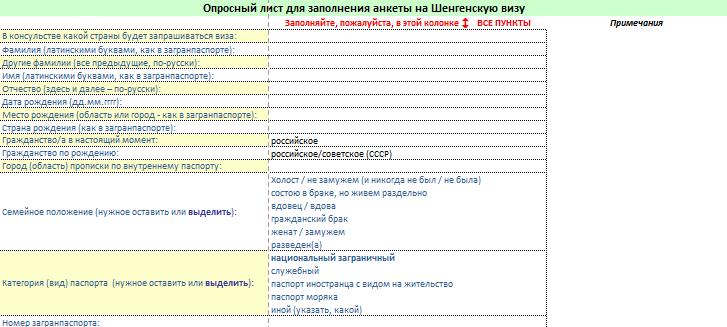 Пример заполнения опросного листа на визу италия