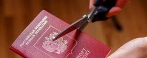 Отказ от паспорта
