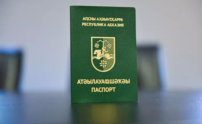 Паспорт Абхазии