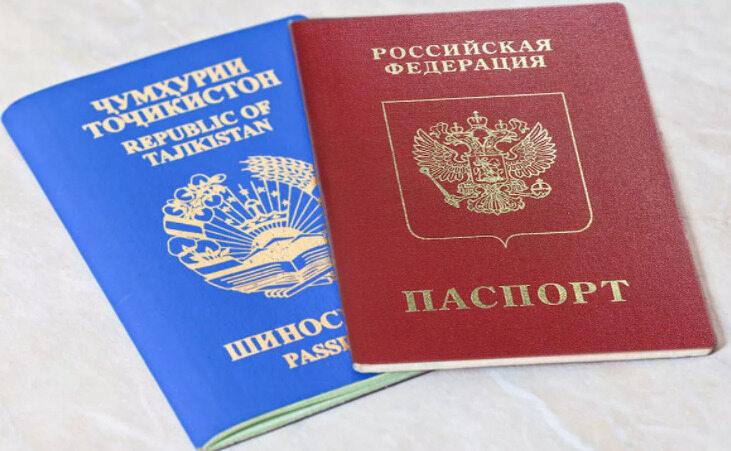 паспорт рф и таджикистана