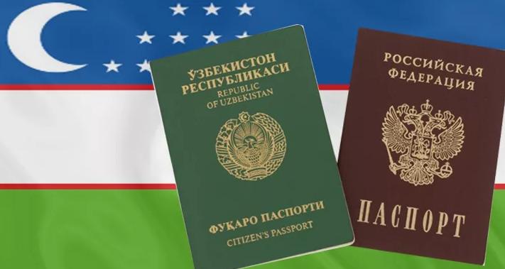 Паспорта Узбекистана и РФ