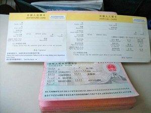 Выезд в Китай
