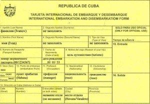 Иммиграционная карточка