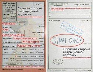 Миграционная карточка