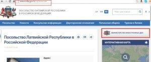 Сайт Посольства Латвии