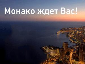 Монако ждет Вас