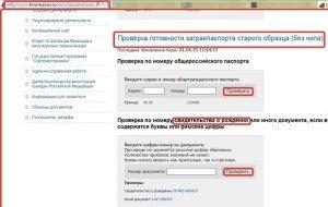 Проверка готовности заграничного паспорта онлайн