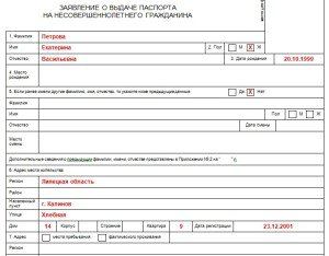 Заполнение заявления о выдаче паспорта несовершеннолетнему