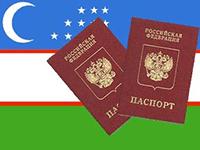 Заграничный паспорт в Узбекистан