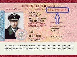 Серия паспорта