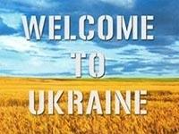 Добро пожаловать в Украину