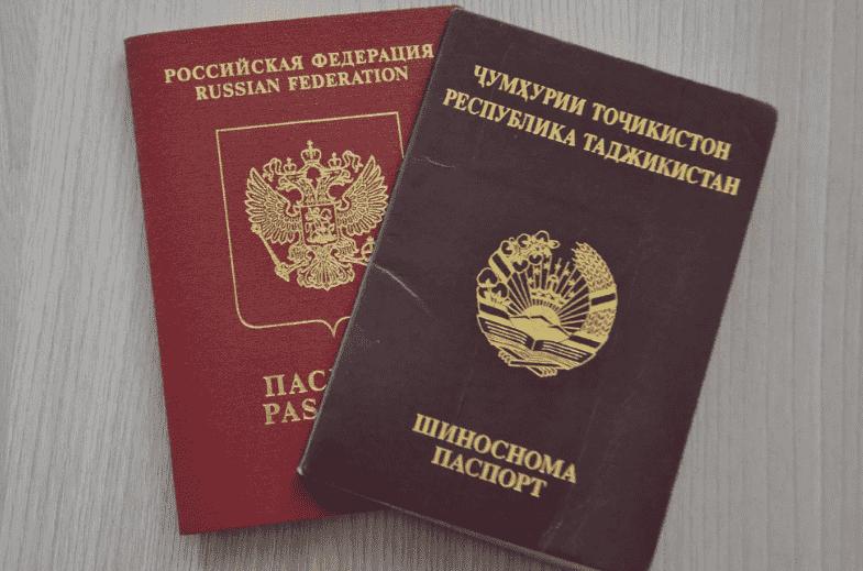 Паспорт таджикистана и рф
