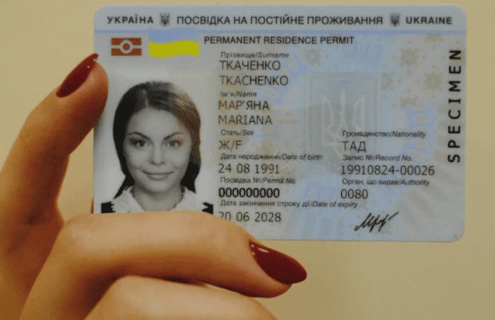 ВНЖ Украины