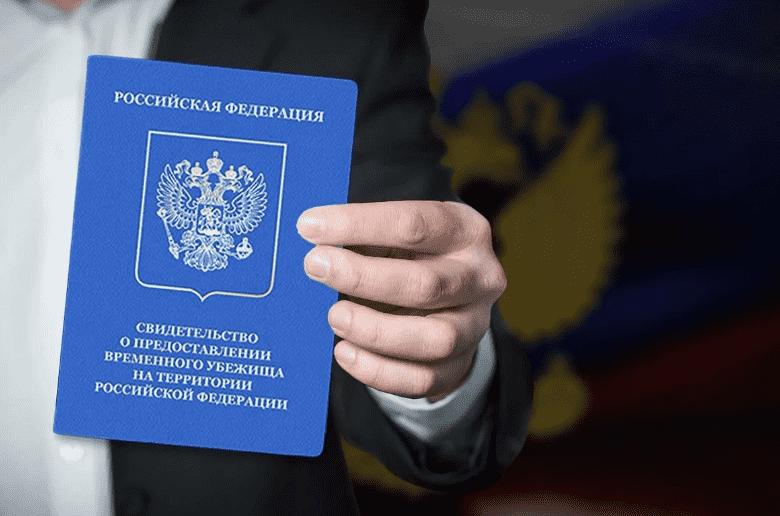 Временное убежище на территории РФ
