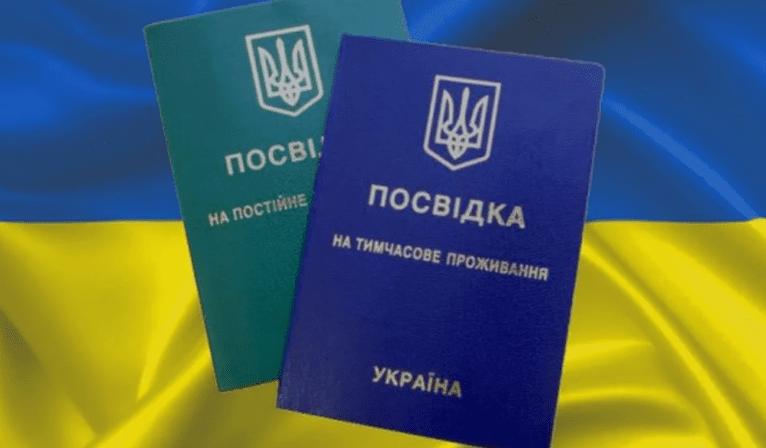 Временный ВНЖ Украины