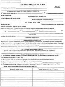 Заявление о выдаче загранпаспорта