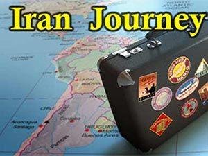 Едем в Иран