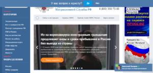 скриншот сайта УМФС РФ