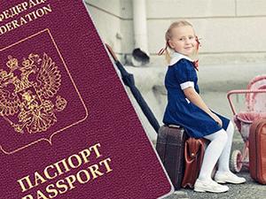 Путешествуем с детьми