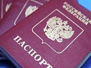 Заграничный паспорт старого образца