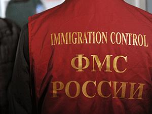 ФМС России