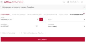 """главная страница сайта """"Уральских авиалиний"""""""
