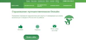 покупка страховки онлайн в Сбербанке