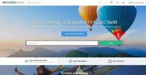 Сайт Excursiopedia.com