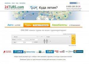 Сайт 24turs.com