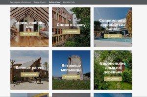 Выбор Airbnb