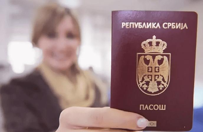Гражданство Сербии