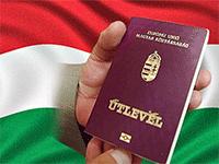 Паспорт гражданина Венгрии