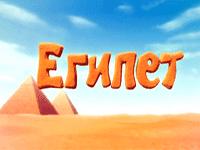 Летим в Египет