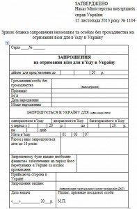 Образец приглашения в Украину