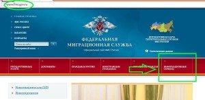 Изображение - Проверка паспорт гражданина снг fms_proverka_pasporta_sng_chernyj_spisok_4-300x146