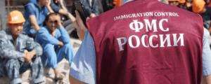Иммиграционный контроль