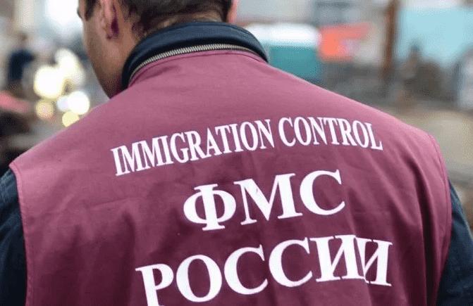 Миграционная контроль