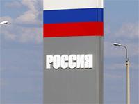 Въезжаем на территорию в Россию