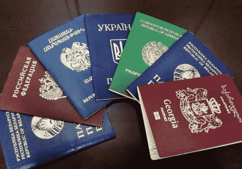 Паспорта нескольких государств