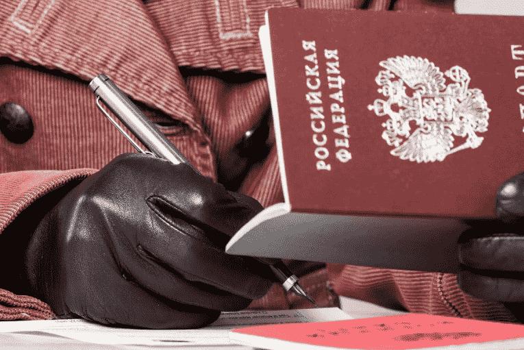 Регистрация в РФ