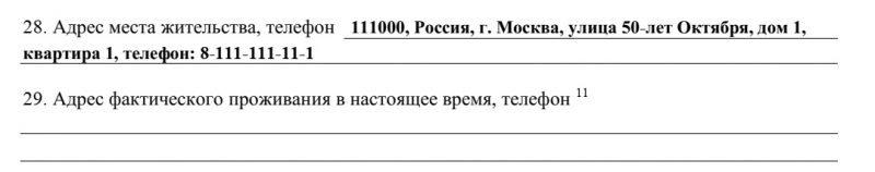 Заявление о принятии гражданства РФ: контакты заявителя