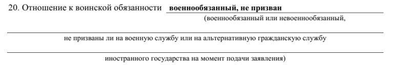 Заявление о принятии гражданства РФ: служба в армии