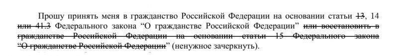 Заявление о принятии гражданства РФ: текст обращения