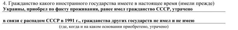 Заявление о принятии гражданства РФ: гражданство заявителя